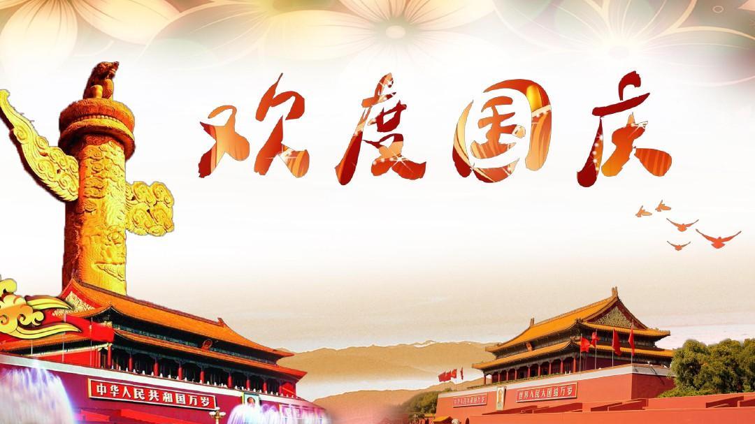国庆节图片1